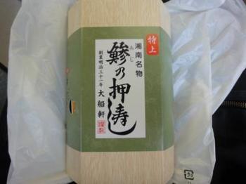 20100812_chigasaki4.JPG