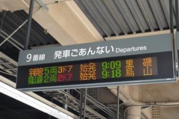 20110818_karasuyama01.JPG