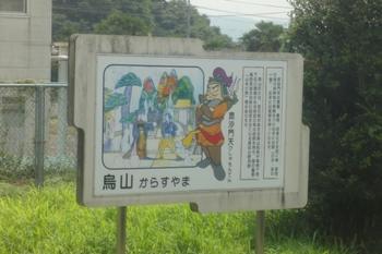 20110818_karasuyama09.JPG