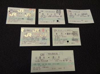 20110927_tickets.JPG