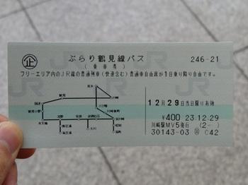 20111229_Tsurumi01.JPG