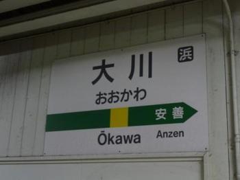 20111229_Tsurumi20.JPG