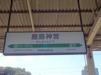 20120407_Kashima08.JPG