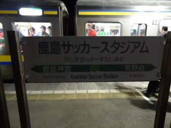 20120407_Kashima13.JPG