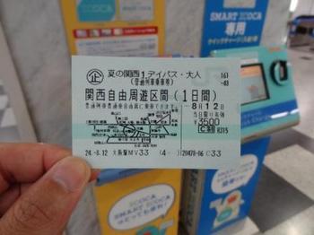 20120812_Kansai01.jpg