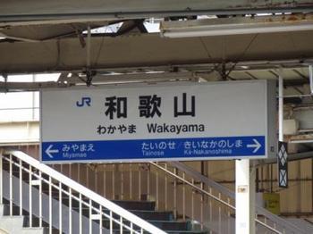 20120812_Kansai06.jpg