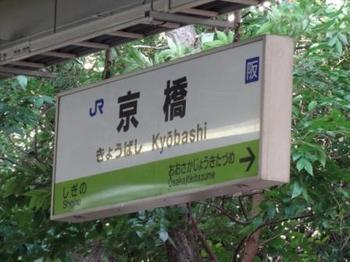 20120812_Kansai20.jpg