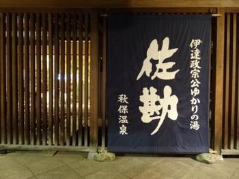 20141124_Akiu02.jpg