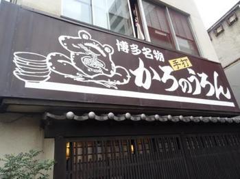 20151123_Kyushu3.jpg