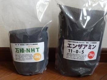 20160716_万緑NHT&エンザアミン.jpg